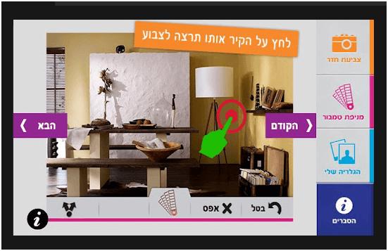 אפליקציה לעיצוב