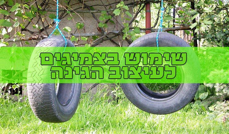 שימוש בצמיגים לעיצוב הגינה